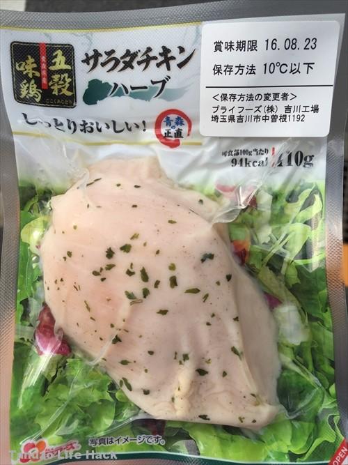 青森県五戸町産の国産サラダチキン