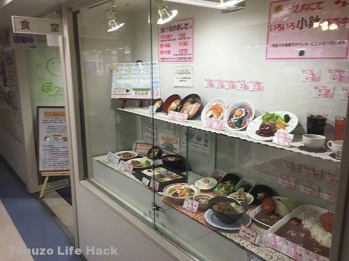 横浜市役所食堂ほっと