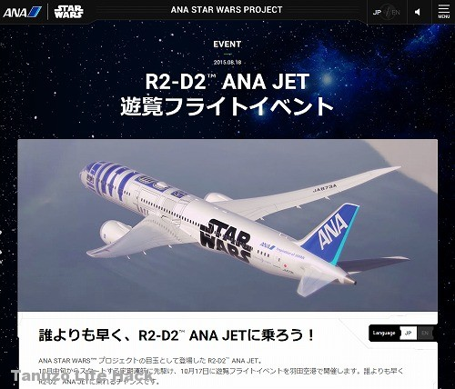 ANA-R2D2