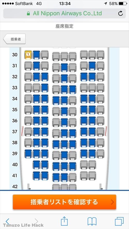 ANA座席指定画面
