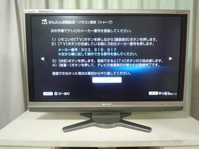 AQUOSとSONYのブルーレイの組み合わせは問題ナシ:初期設定でTVメーカー別のリモコン設定が行えます。