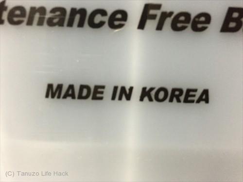 アトラスバッテリーは韓国製