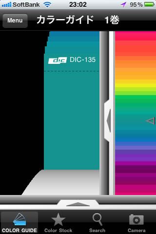 カラーガイド:リアルな色見本をめくるように操作します。