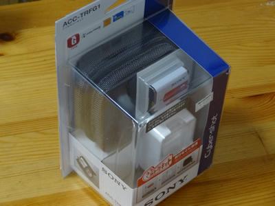 DSC-HX9Vの予備用純正バッテリーを買うならアクセサリーキット(ACC-TRFG1)がお得の巻:キットを買ってきた