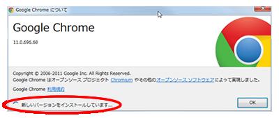 Google Chrome(クローム)のアップデート・バージョンアップ方法:アップデート対象ファイルがあれば自動でアップデートが始まります。