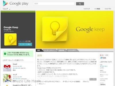 GoogleKeepのダウンロード方法の巻