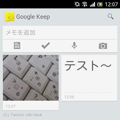 GoogleKeepのダウンロード方法