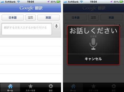 Google_Translate:初期画面で文字入力するか、音声入力するかを選択します。
