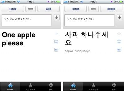 Google_Translate:翻訳結果の画面。