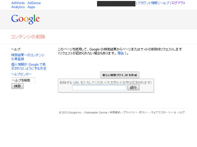 Google削除依頼フォーム