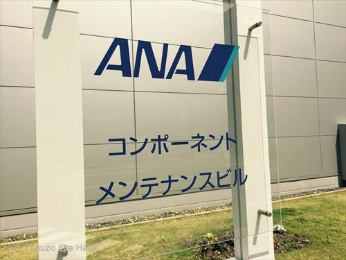 ANAコンポーネントメンテナンスビル