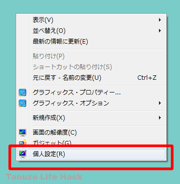Windows7 個人設定