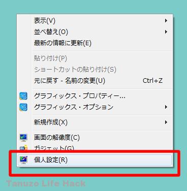 Windows7 個人設定