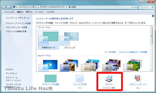 Windows7 サウンド設定画面
