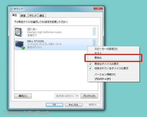 Windows7 スピーカー無効化