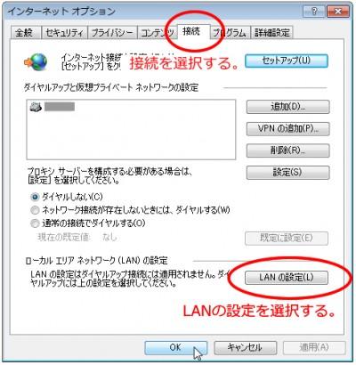 プロキシサーバー設定:インターネットオプションIEの場合