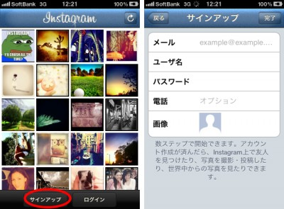 Instagramの使い方