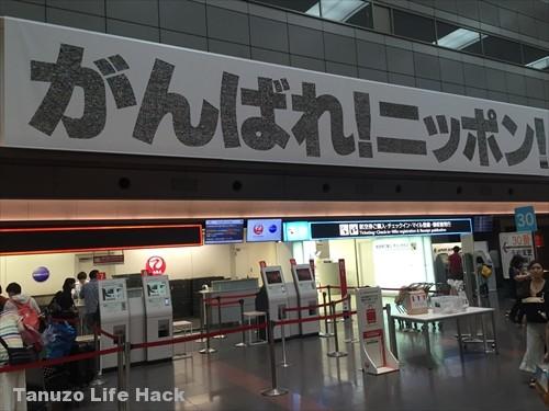 JALチケットカウンター