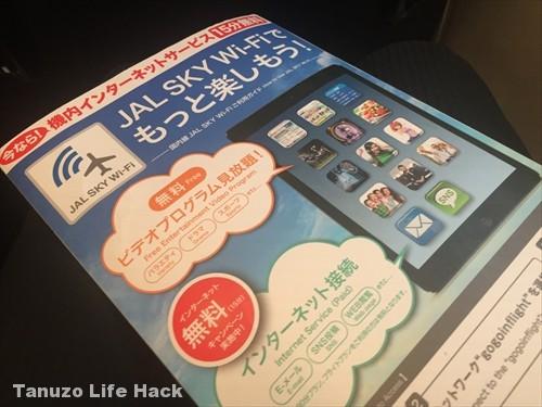JAL_Sky-WiFi 無料体験