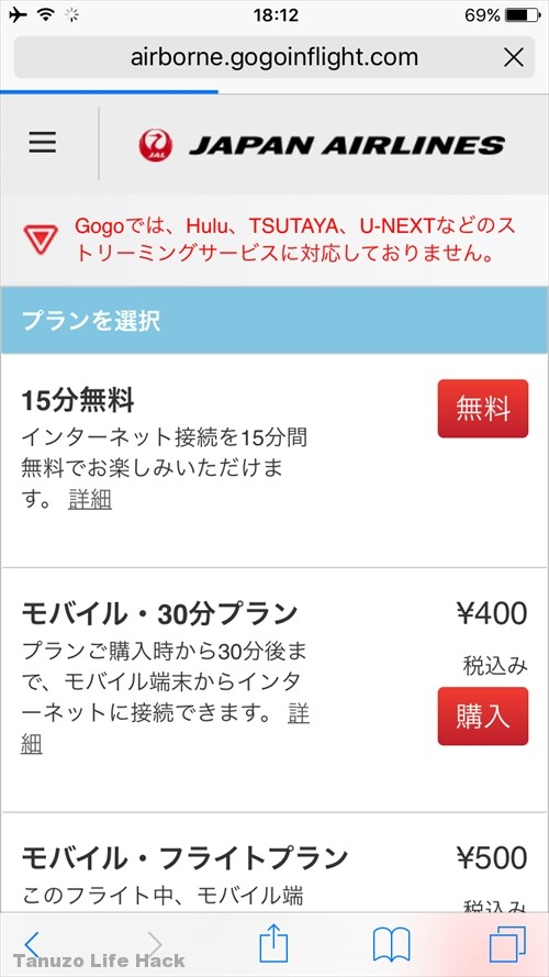 JAL_Sky-WiFi 15分無料を選択