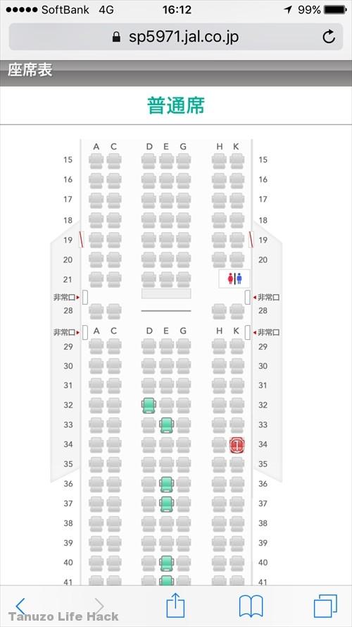 JAL座席指定画面