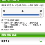 待望の「遅延・運転見合わせ通知」JR東日本純正アプリの登場の巻
