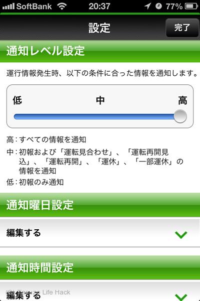待望の「遅延・運転見合わせ通知」JR東日本純正アプリの登場