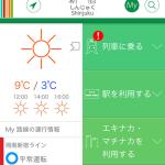 JR東日本アプリメイン画面