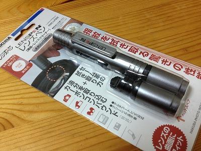 EOS Kissのレンズ手入れに最適なハクバのレンズペン(KMC-LP2M)の巻