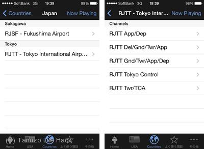 航空無線が聞けるアプリ「LiveATC Air Radio」