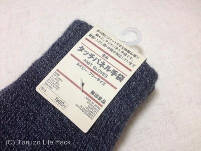 MUJI_sumaho_gloves_02