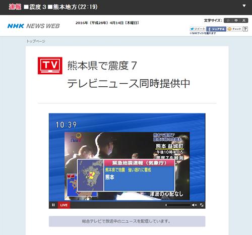 NHK-kyusyujishin