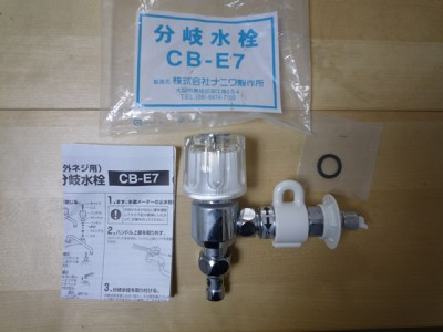Panasonic食洗機(NP-TR3):分岐水栓CB-E7の内容
