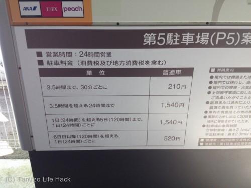第5駐車場料金