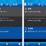 NariTra (音声翻訳 for 成田空港)の画面