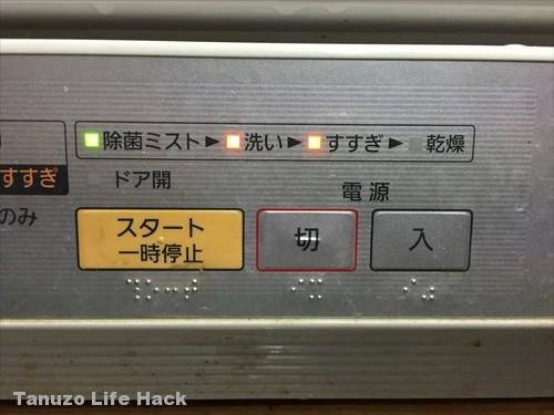 Panasonic-TR3-bunkai001