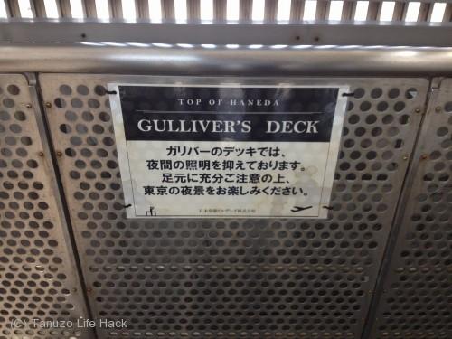 羽田空港第1ターミナル撮影_ガリバーズデッキ看板