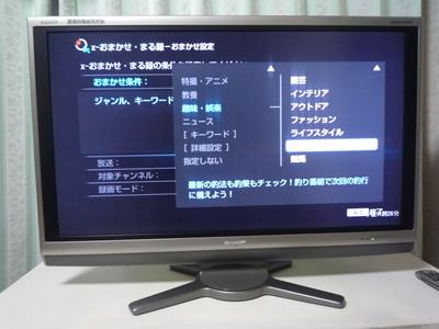 AQUOSとソニーのブルーレイ(BDZ-AT700)でx-おまかせ・まる録機能の使い方:興味のあるジャンルを選択