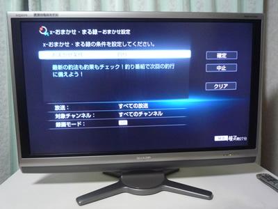 AQUOSとソニーのブルーレイ(BDZ-AT700)でx-おまかせ・まる録機能の使い方:対象チャンネルや録画モードを選択