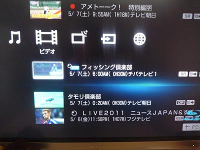AQUOSとソニーのブルーレイ(BDZ-AT700)でx-おまかせ・まる録機能の使い方:チバテレビでやっている釣り番組が自動で録画がされていました。