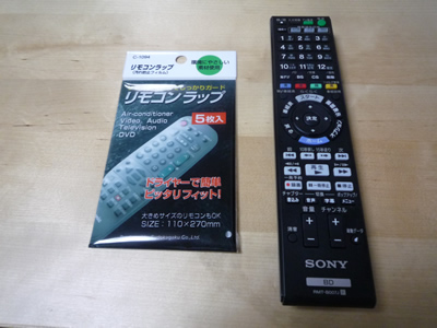 ソニーのブルーレイHDDレコーダーのリモコンをラップで巻く:100円ショップで売っているリモコンラップ