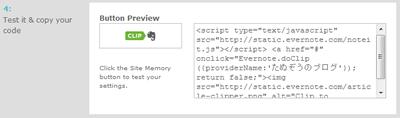 Evernote:SiteMemoryコード生成