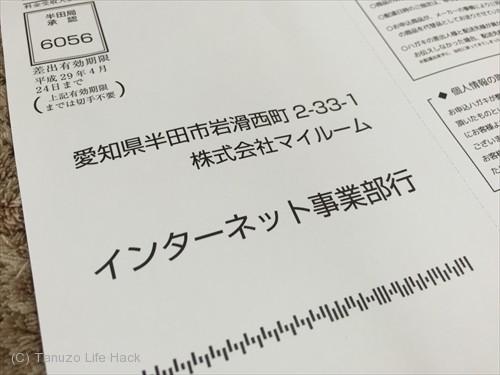 TDRticket_2jikaikeihin_04