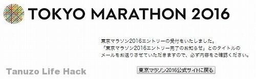 東京マラソン申込み
