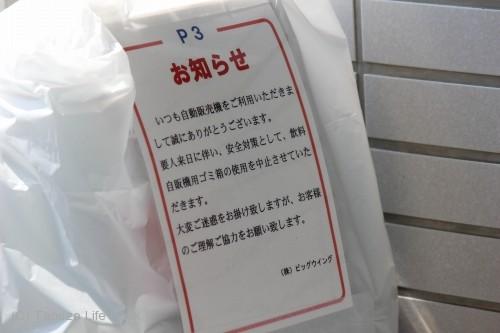 羽田空港厳戒警備ゴミ箱 P3駐車場