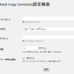 Check Copy Contents(CCC)の設定画面
