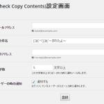 Check Copy Contents(CCC)の設定画面