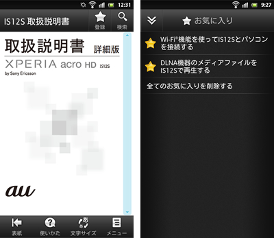 XPERIA acro HDの取扱説明書アプリが便利な巻
