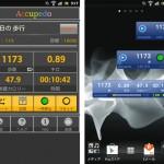 XPERIA acro HD(IS12S)の万歩計は搭載ない。accupedoアプリで歩数計の代用をするの巻