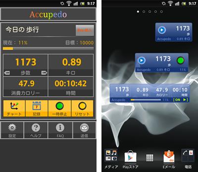 XPERIA acro HD(IS12S)の万歩計は搭載ない。accupedoアプリで歩数計の代用をする